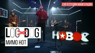 Loc-Dog - Мимо Нот (Live в студии Нового радио)