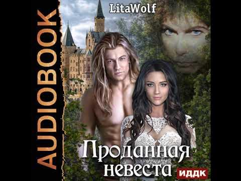 """2001657 Аудиокнига. LitaWolf """"Проданная невеста"""""""