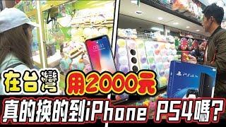 【娃娃機挑戰】在台灣花2000元夾娃娃会换到什么东西? 真的有Iphone? Jeff & Inthira 挑戰含羞草日記!
