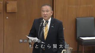 本村賢太郎 無所属の会 消費者問題特別委員会 衆議院 2018 11 20