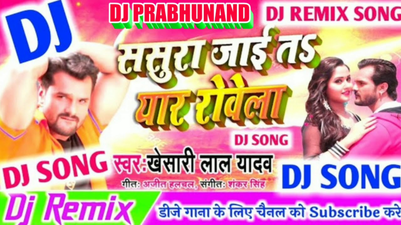 Khesari Lal Yadav Sasura Jaai Ta Eyaar Rowela Naihar Aai Ta Bhatar Rowela Bhojpuri Dj Mix Song