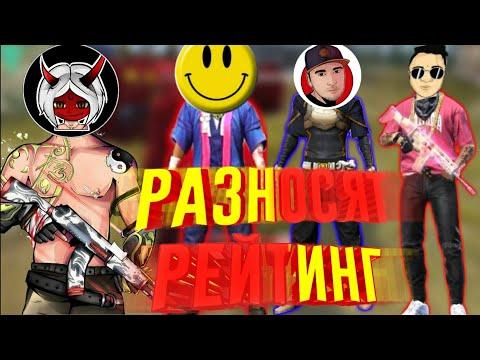 AZAMM, THRASHER, SMAIL AND KAZAKSHA РАЗНОСЯТ РЕЙТИНГ