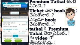 What is premium Tatkal in trains.How book tickets In premium Tatkal in Telugu