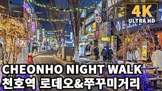 [4K] Cheonho…