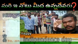 Happy indipendence day Latest telugu short film in 2018