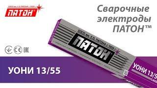 Обзор сварочных электродов ПАТОН™ УОНИ 13/55