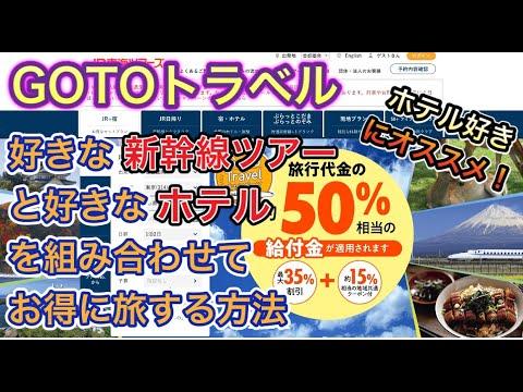 【GOTOトラベル】ホテル好き必見!好きな新幹線ツアーと好きなホテルを組み合わせてお得に旅をする方法