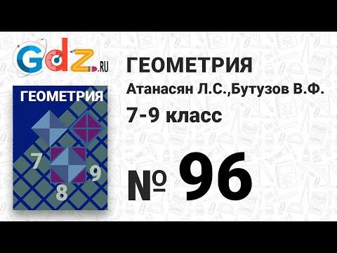 № 96 - Геометрия 7-9 класс Атанасян