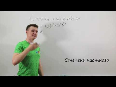 Степень и её свойства. Видеоурок по алгебре за 7 класс.