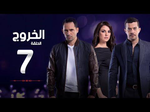 مسلسل الخروج HD - الحلقة ( 7 ) السابعة - رمضان 2016 - The Exit Series Episode 07