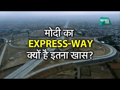 Eastern Peripheral Expressway की ये खासियत जानकर रह जाएंगे हैरान Exclusive Video| News Tak