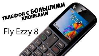 Смотреть видео Мобильный телефон с большими кнопками