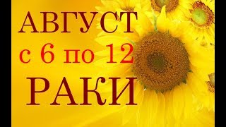 РАКИ. ГОРОСКОП на НЕДЕЛЮ с 6 по 12 АВГУСТА 2018г.