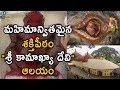"""మహిమాన్వితమైన శక్తిపీఠం """"శ్రీ కామాఖ్యా దేవి ఆలయం""""   Kamrup-Kamakhya   Guwahati, Assam   Eyecon Facts"""