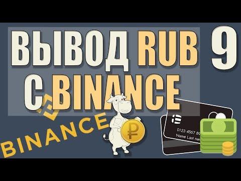 Как вывести криптовалюту (BTC) с биржи Binance на банковскую карту