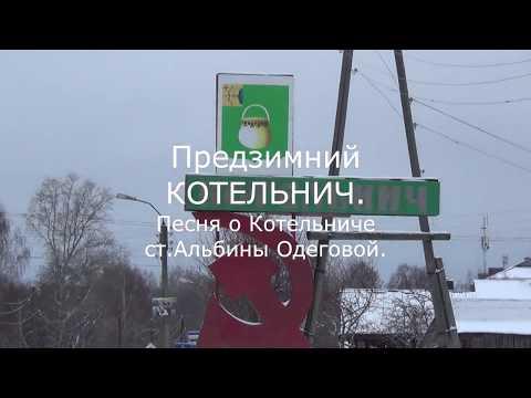 г.Котельнич - город на берегу р.Вятка