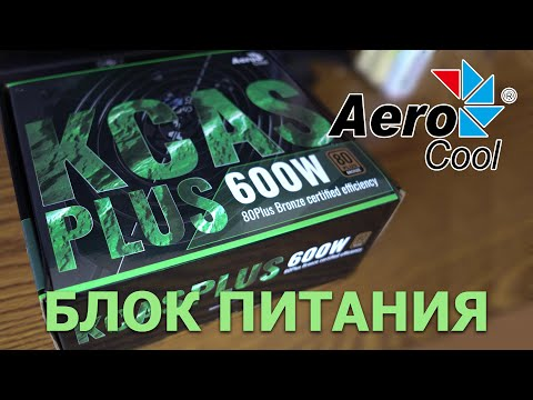 🔌 Блок питания ⚡ Aerocool KCAS 600 Plus, 4K UHD