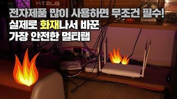 전자제품 많이 사용하면 필수!! 실제 화재나서 바꾸게 된 가장 안전한 멀티탭!