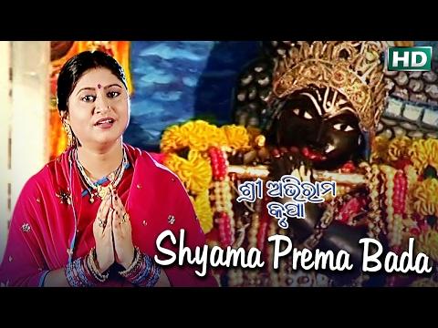 SHYAMA PREMA BADA ଶ୍ୟାମ ପ୍ରେମ ବଡ଼ || Album-Sri Abhiram Krupa || Namita Agrawal || Sarthak Music