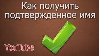 Как получить подтвержденное имя на YouTube
