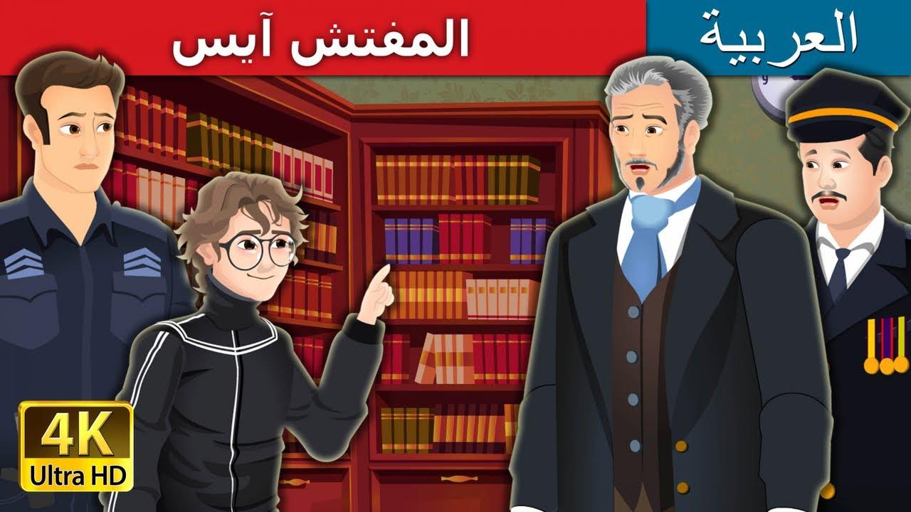 Download المفتش آيس   Detective Ace in Arabic   Arabian Fairy Tales