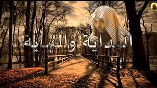 البداية والنهاية - الشيخ خالد الراشد