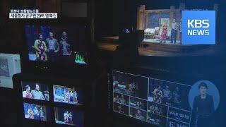 코로나19 여파로 '무관중 공연'…유튜브 라이브 / K…
