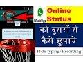How To Hide Online Status on Whatsapp, |Hide Online Status On Whatsapp,whatsapp पर ऑनलाइन को छुपाये Whatsapp Status Video Download Free