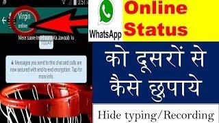 How To Hide Online Status on Whatsapp, |Hide Online Status On Whatsapp,whatsapp पर ऑनलाइन को छुपाये