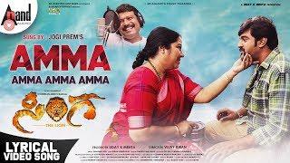 Sinnga Amma Amma Ammaa Jogi Prem's Chirranjeevi Sarja Thara Aditi Vijay Kiran