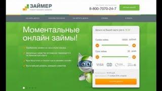 Новые онлайн займы по россии