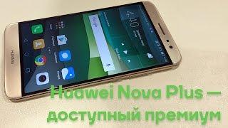Huawei Nova Plus — доступный премиум