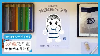 Publication Date: 2021-08-25   Video Title: [HKSON]校服填滿Fun比賽小教室-女拔萃小學篇