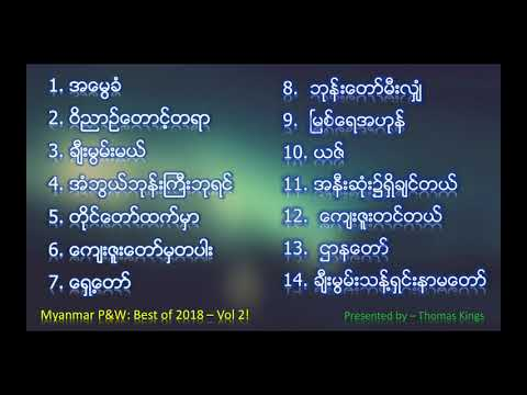 Myanmar Praise and Worship Song (Best of 2018 - Vol 2!)