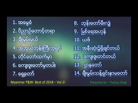 Myanmar Praise and Worship Songs (Best of 2018 - Vol 2!)