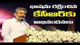 Rajamouli  Speech  At  ANRawards 2017 |భాషను రక్షించిన కేసీఆర్కు అభినందనలు | Great Telangana TV