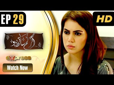 Agar Tum Saath Ho - Episode 29 - Express Entertainment Dramas