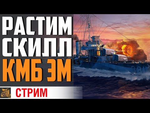 ИГРА НА ЭСМИНЦЕ. КУРС МОЛОДОГО БОЙЦА ⚓ #ДОМАВМЕСТЕ World Of Warships