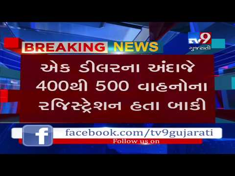 RTO suspends trade certificate of 22 dealers for delaying vehicle registration | Surat - Tv9