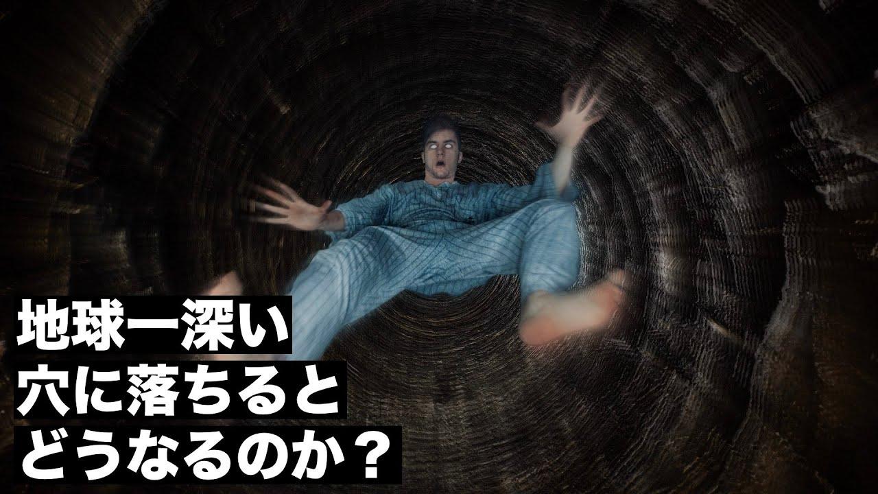 【暗闇】地球一深い穴に落ちた者の末路...