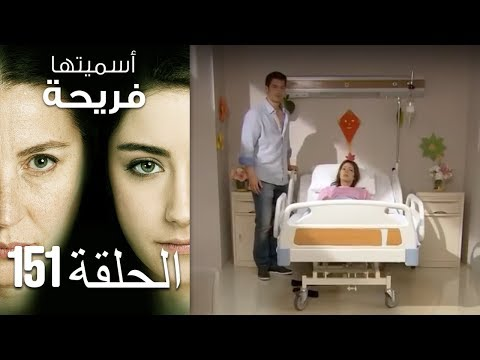 Asmeituha Fariha   اسميتها فريحة الحلقة 151