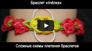 Видео плетение из резинок: Браслет «пчёлка»