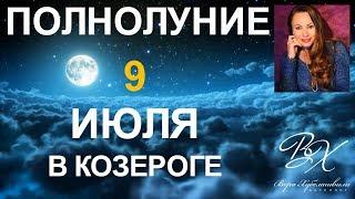 ПОЛНОЛУНИЕ 9 ИЮЛЯ 2017 в Козероге - РИТУАЛЫ И МАГИЯ ПОЛНОЛУНИЯ - астролог Вера Хубелашвили