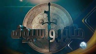Promo Manaber We Siof Program on Al Ghad TV - برومو برنامج منابر وسيوف علي قناة الغد