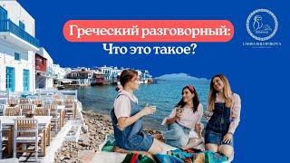 Урок 3. Греческий разговорный. Как выучить, чтобы тебя понимали.