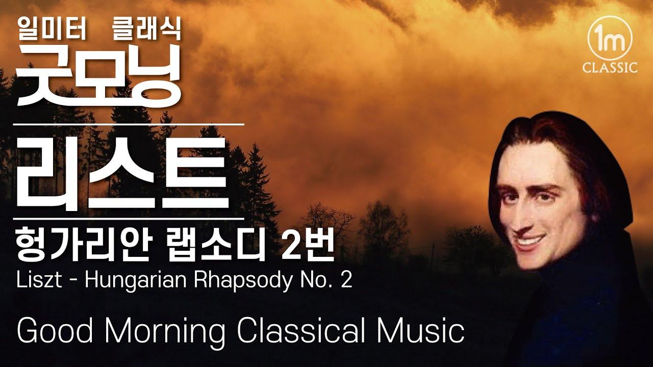 🔆굿모닝 클래식 |  리스트 헝가리안 랩소디 | 조용한 음악 | 클래식 명곡 | 아침에 듣는 음악 | 명상음악 | 편안한 음악 | 힐링클래식