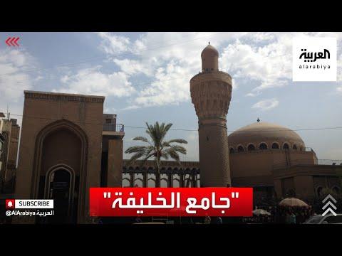 -جامع الخليفة- أبرز المعالم الإسلامية في بغداد