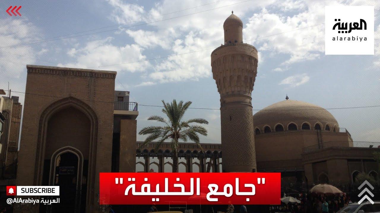 -جامع الخليفة- أبرز المعالم الإسلامية في بغداد  - 14:59-2021 / 4 / 21