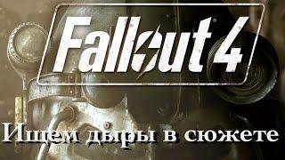 Fallout 4 Издеваемся над сюжетом и расследуем Дьякона. Спойлеры