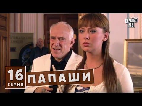 Папаши - комедия 16 серия в HD (16 серий).
